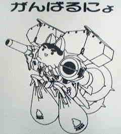 犬福バッグ2006拡大版.jpg